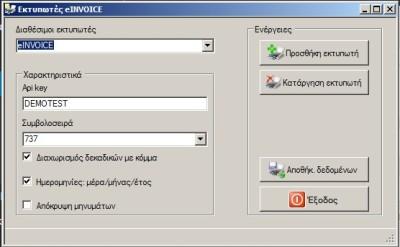 eINVOICE Global Client