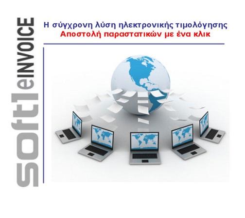 Ηλεκτρονική Τιμολόγηση eINVOICE